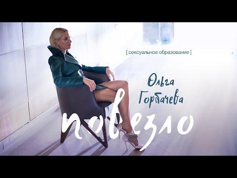 Скачать клип «Ольга Горбачева - Повезло» смотреть онлайн