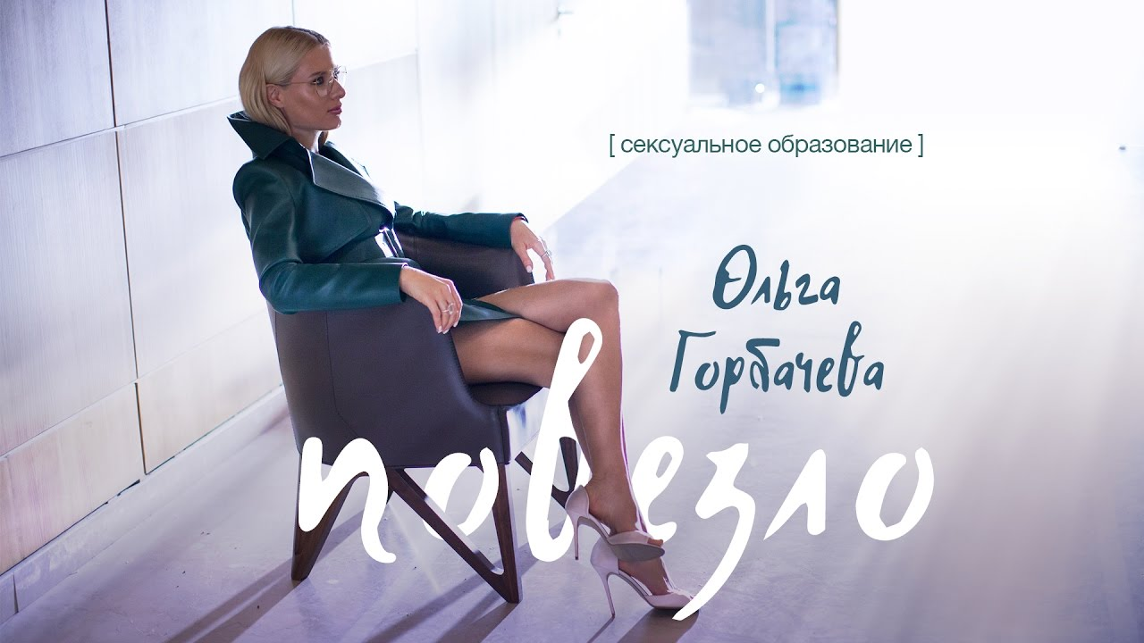 olga-gorbacheva-orgazm