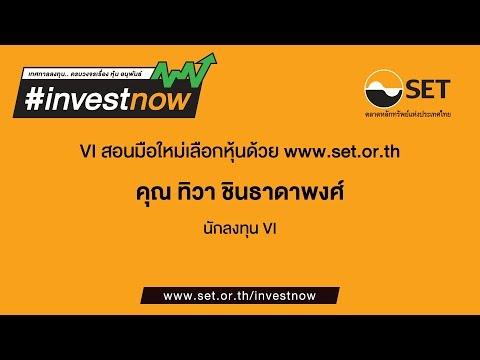 สัมมนาในงานเทศกาลลงทุน #investnow : VI สอนมือใหม่เลือกหุ้นด้วย www.set.or.th คุณทิวา ชินธาดาพงศ์