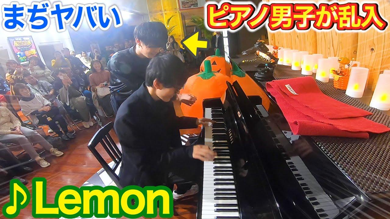 ストリートピアノのお披露目会中にまぢヤバいピアノ男子が乱入して来たので、俺は『Lemon』で切り返す【よみぃ×ふみ】