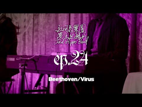 【Rus Ho Film Series】Beethoven/Virus (貝多芬病毒)/紅河馬(Red Hippo)/Documentary 2016/07/07