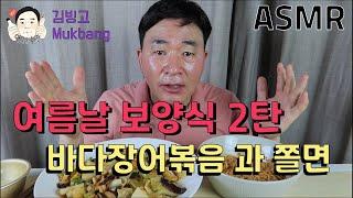 직접 만든 바다장어볶음 쫄면 요리영상 먹방 asmr mukbang 음식 리얼먹방