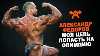 Александр Федоров: Моя цель попасть на ОЛИМПИЮ!