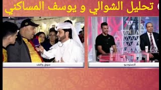 تقرير bein sport حول الترجي بحضور عصام الشوالي و يوسف المساكني