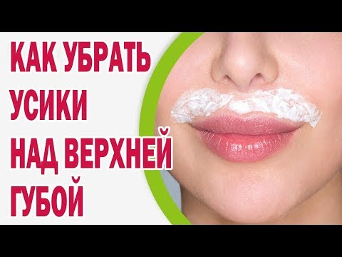 Эпиляция женских усиков - «Удаление волос над губой