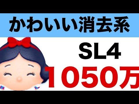 ツムツムスキル4のハッピー白雪姫で1050万点 Youtube