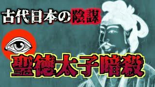 聖徳太子暗殺説を考察する都市伝説動画です。 これまで紙幣として多く採...
