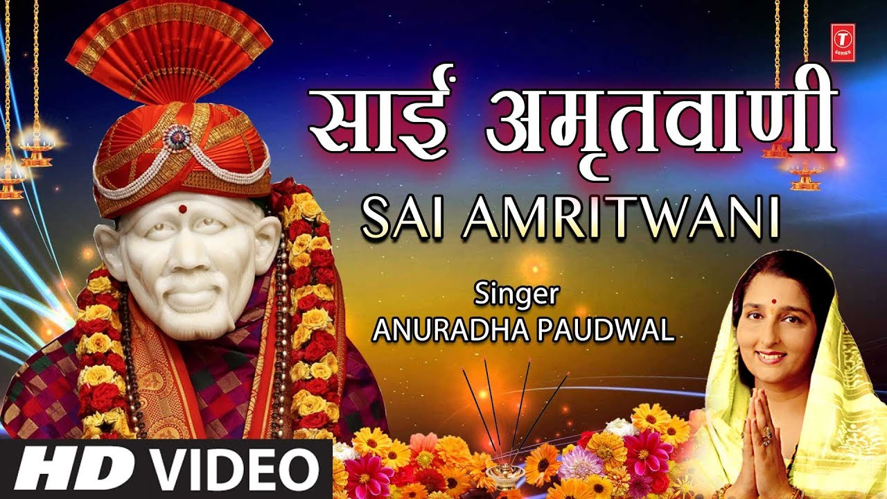 गुरुवार Special साईं अमृतवाणी Sai Amritwani I ANURADHA PAUDWAL I Full HD Video Song