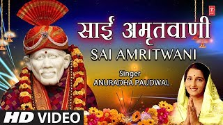 गुरुवार Special साईं अमृतवाणी Sai Amritwani I ANURADHA PAUDWAL I Full HD Video Song