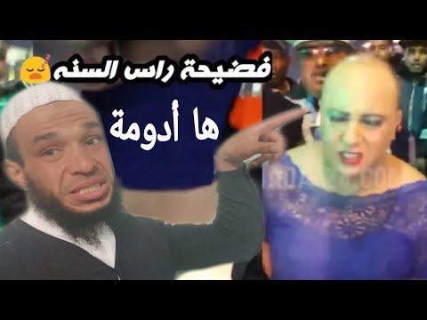 ها شوقع ليلة راس السنة بمدينة مراكش حمراء رد على مثلي متشبه بالنساء إنه ممرض البوناني يا سادة أدومة
