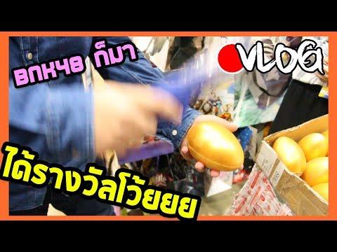 ทุบไข่ทองคำ แตกจนได้รางวัล เจอ BNK48 ด้วย !!! | Bangkok Comic Con x Thailand Comic Con 2018