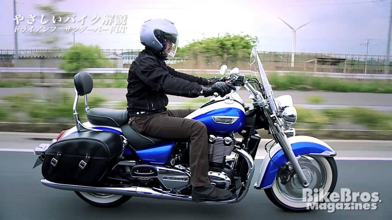 やさしいバイク解説:トライアンフ Thunderbird LT - YouTube