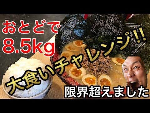 【大食い】チャレンジラーメンを一気に2品(計8.5kg)やったら限界超えた【MAX鈴木】【マックス鈴木】