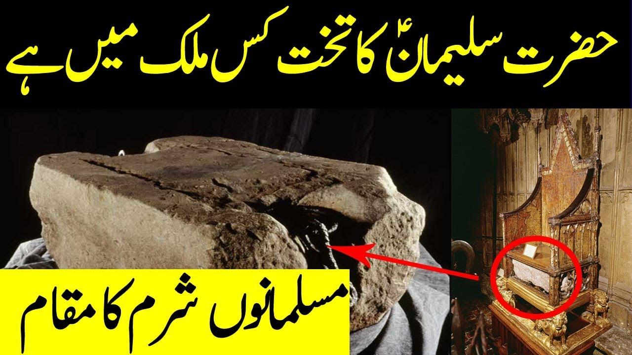 Download Hazrat Suleman or Hazrat Daud AS ka Takht Kahan Hay | Limelight Studio