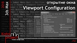 3ds Max 2018. Открытие диалогового окна Viewport Configuration *KatalProject*