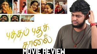 Putham Pudhu Kaalai review by Vj Abishek | Sudha Kongara | Gautham Menon | Open Pannaa