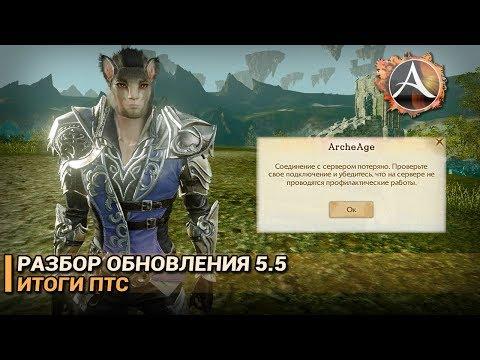 ArcheAge 5.5. Разбор обновы на ПТС