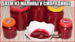 ДЖЕМ ИЗ МАЛИНЫ И СМОРОДИНЫ, рецепт пятиминутка без косточек