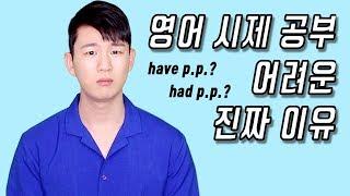 한국인에게 영어 시제 공부가 당연히 어려운 이유 / 영어 시제 기본 개념 이해하기