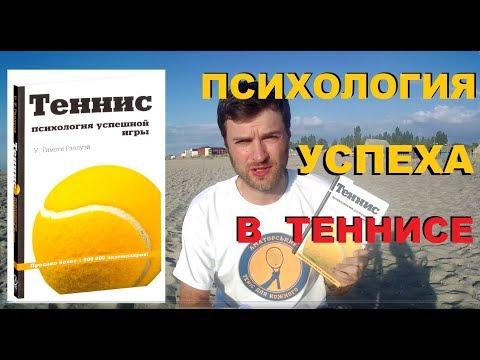 7 лайфхаков психологии теннисиста по книге