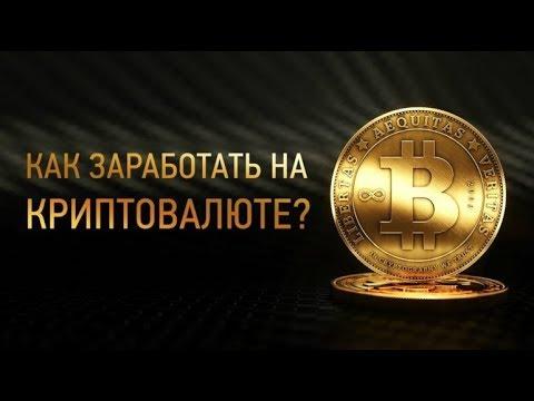 Вебинар как заработать криптовалюту. Секрет больших заработков