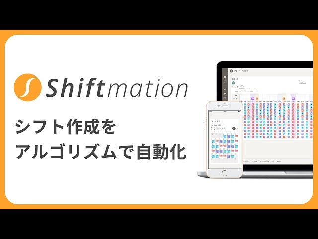Shiftmationのイメージ