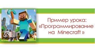 Программирование на Minecraft