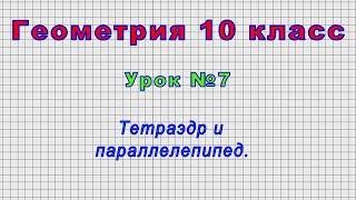 Геометрия 10 класс (Урок№7 - Тетраэдр и параллелепипед.)
