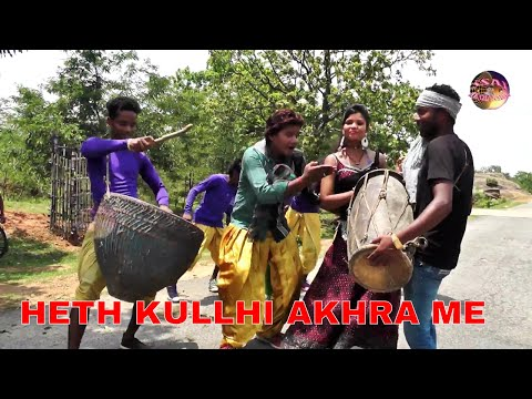 हेठ कुल्ही आखरा में // HETH KULLHI AKHRA ME // theth nagpuri video song // Karma Song