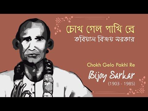 Bijoy Sarkar (kabiyal) in his own voice - chokh gelo pakhi re