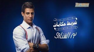vuclip Nour El Shinawy - Shereet Hekayat | نور الشناوي - شريط حكايات