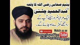 Yateem Sahabi R.A ka waqia Allama Abdul Hameed Chishti By Hassan Sound Sialkot 03039564533
