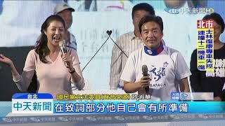 20190726中天新聞 7/28全代會正式提名 韓國瑜將演說呼籲「大團結」