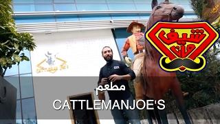 مطعم Cattlemanjoe's