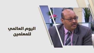 مصطفى منصور ومحمد قطيشات - اليوم العالمي للمعلمين