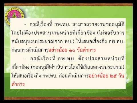 กพ.ทบ.ชี้แจงการปฏิบัติ (5)
