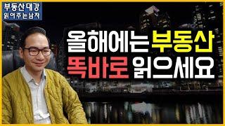올해에는 부동산 똑바로 읽으세요 (Feat. 부동산 대…
