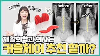 "NO광고!! 재활의학과 의사의 ""커블체어&qu…"