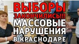 ВЫБОРЫ ЗАКОНЧИЛИСЬ!!! Массовые нарушения на УИКах в Краснодаре. Начало. 17.09 - 18.00