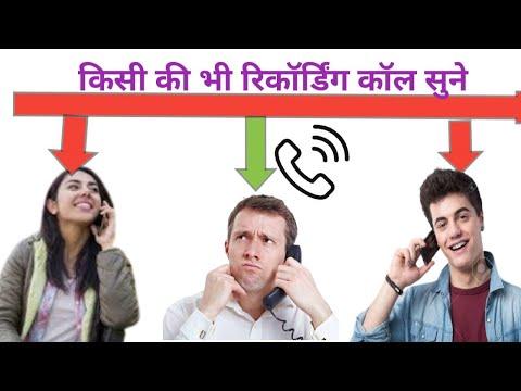 किसी के फोन की कोल रिकोरडिग  सुने ।। call recording hacked