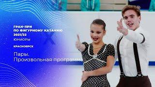 Пары Произвольная программа Красноярск Гран при по фигурному катанию среди юниоров 2021 22