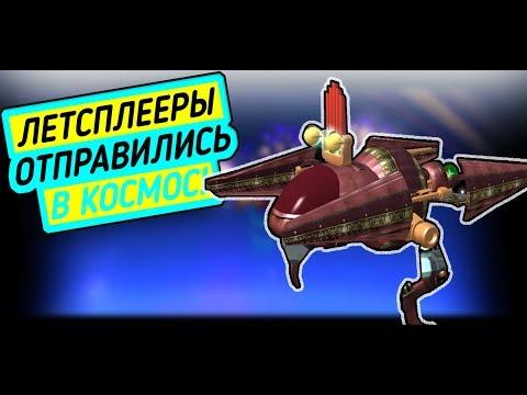 Spore. ЛЕТСПЛЕЕРЫ В КОСМОСЕ! thumbnail