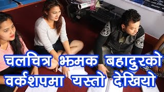 Film Jhamak Bahadur Workshop Reporting by Sajha Vision Online TV