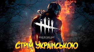Стрім Українською - Dead by Daylight