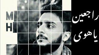 اجمل راب عن سورية ادخل واسمع (راجعين ياهوى) // محمد هاشم // Best Syrian Rap Song