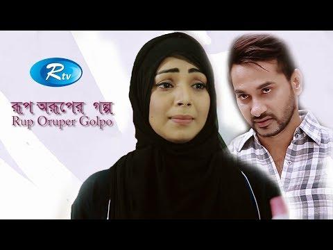 Rup Oruper Golpo | রূপ অরুপের গল্প | Sojol | Prova | Sraboni Ferdous | Bangla Natok 2018 | Rtv Drama