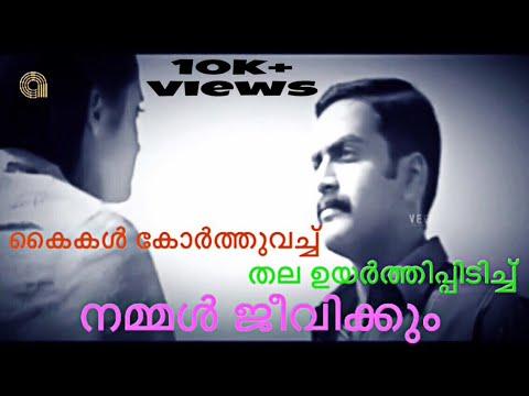 നമ്മൾ ജീവിക്കും...ജീവിക്കണം   Prithviraj romantic dialogue
