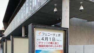 フェニーチェ堺 竣工見学会