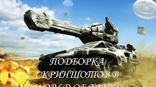 Подборка скриншотов в World of Tanks // the collection of screenshots in the game Wot. #1
