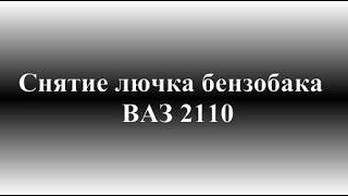 Как снять лючок бензобака ВАЗ 2110, 2111, 2112